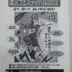 20131021_160401 (2)