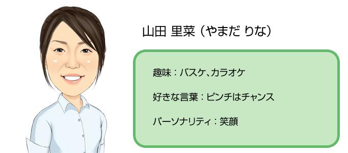山田 里菜