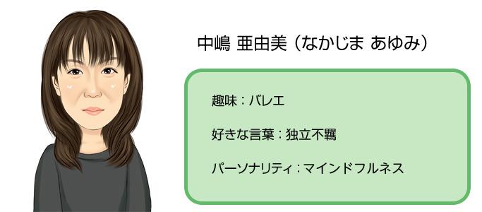 中嶋 亜由美